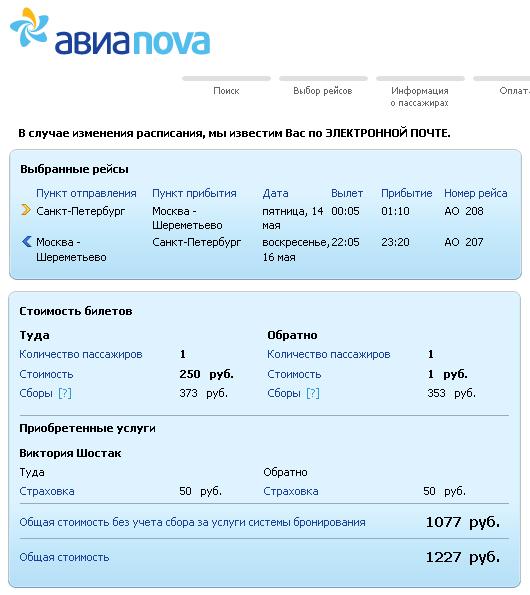 Авианова билеты на самолет цены